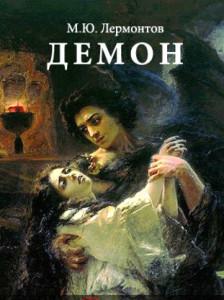 Lermontov - Demoni