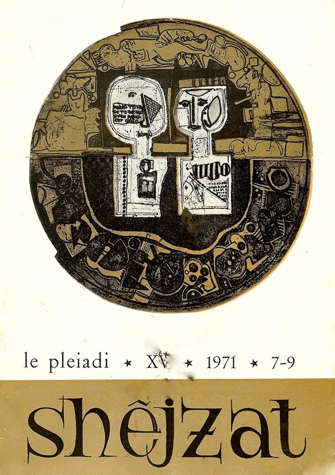Shejzat e Koliqit - 1971