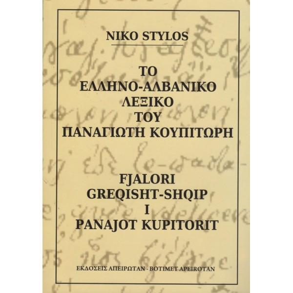 Fjalor Greqisht-Shqip i Panajot Kupitorit (Niko Stylos)