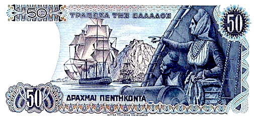 Bubulina ne Anijen Agamemnon - Banknote