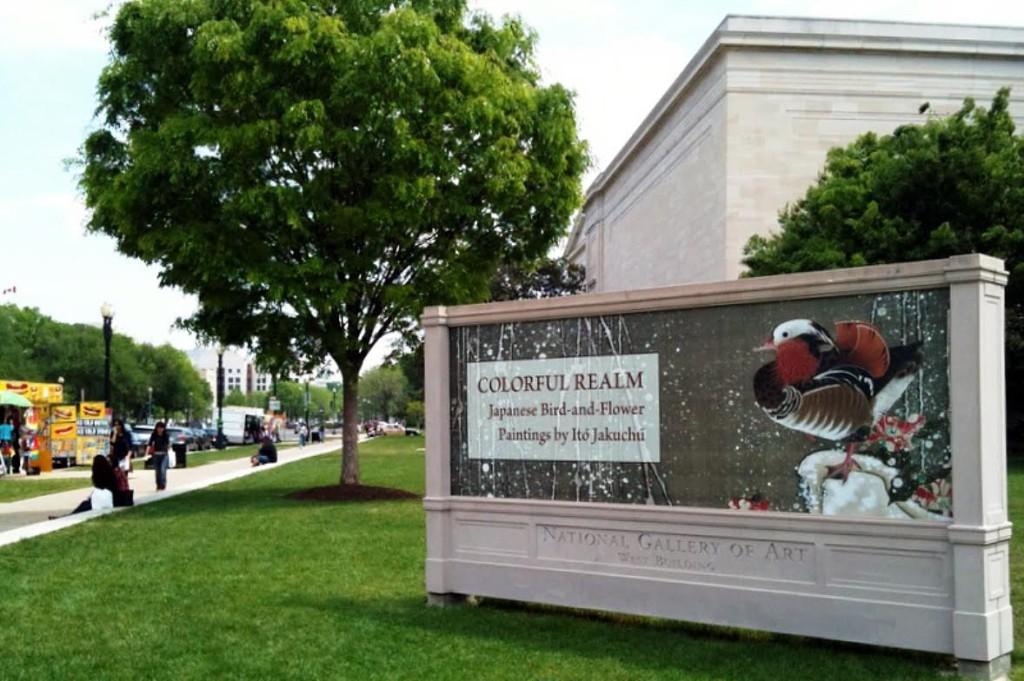 Galerinë Kombëtare në Washington DC