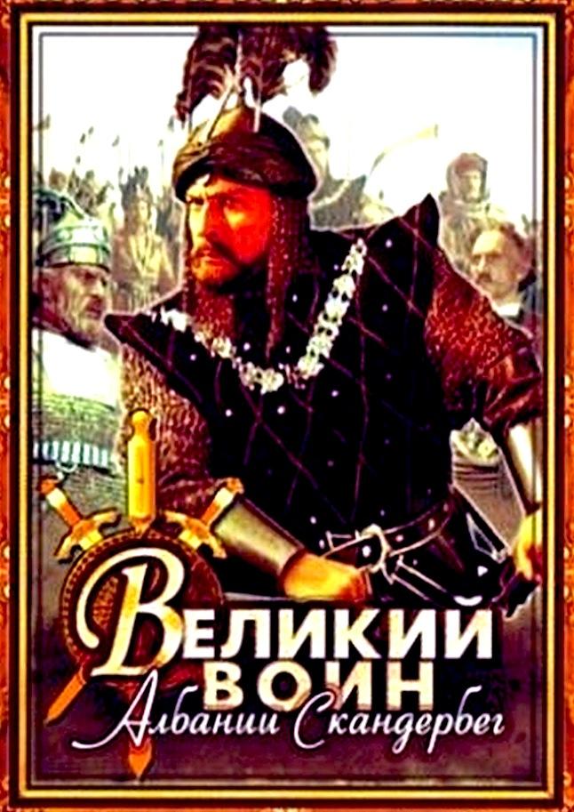 The Great Warrior - Skanderbeg