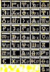 Gllagolica e Cirilit me 42 shkronja