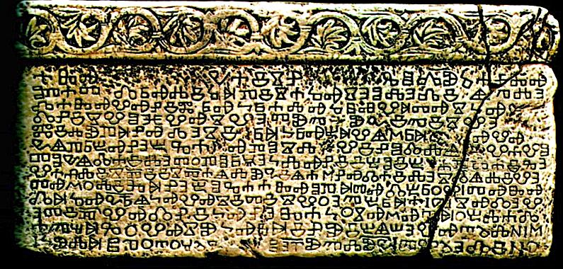 Pllake me shkrim glagolik e shek. 12, gjetur ne Kerk - Kroaci