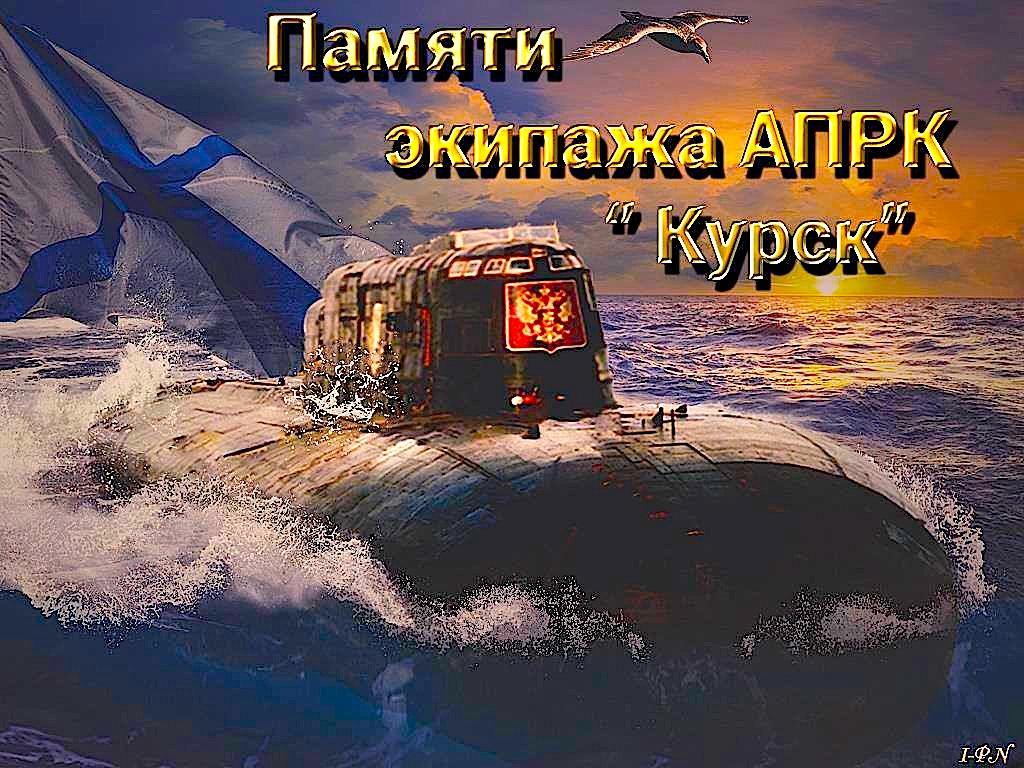 """Nëndetsja """"K-141 Kursk""""  - Krenaria e Marinës Ruse"""