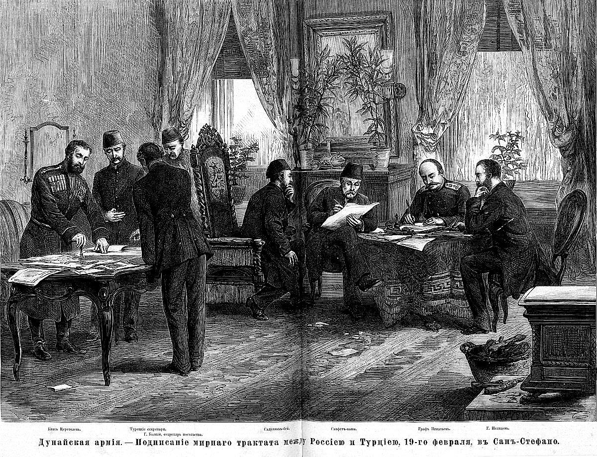 Подписание_Сан Стефанского договора 1878