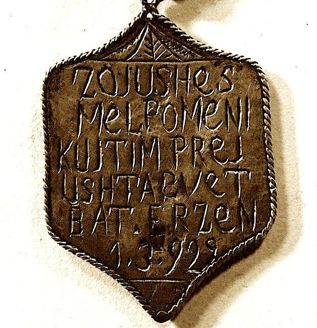 Melpomeni Dilo, kujtim prej ushtarëve të Batalionit Erzeni - 1929