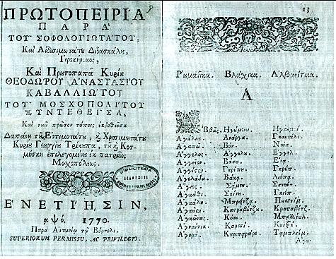 """Faqja e parë dhe e dytë e """"Protopeirias"""""""