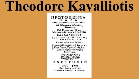 """""""Protopeiria"""" i Kavaliotit"""