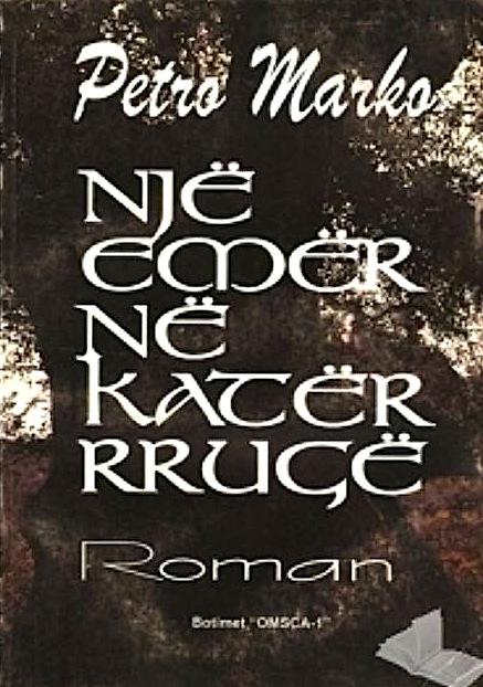 """Petro Marko - """"Një Emër në Katër Rrugë"""" - Roman"""